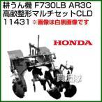 F730LB AR3C高畝整形マルチセットCLD 11431