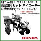 F730LB AS3C高畝整形セット 11432