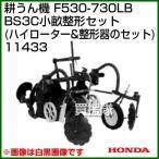 F530-730LB BS3C小畝整形セット 11433