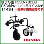 F530-730LB R5C小畝カマボコ用ハイマルチ 11434