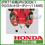 (FR716用)クロスカットロータリー RV300K1 (11445)