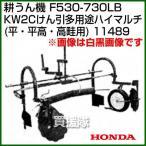 F530-730 KW2Cけん引多用途ハイマルチ(平・平高・高畦用) 11489