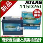 アトラス 充電制御車用 バッテリー ATLASBX EMF 115D26L 密閉式
