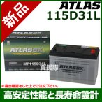 アトラス バッテリー[ATLAS] 115D31L-AT
