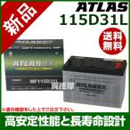 アトラス バッテリー ATLAS 115D31L-AT