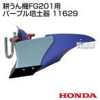 FG201用 パープル培土器 (宮丸) 11629
