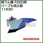 F220用 パープル培土器 (宮丸) 11630