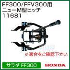 ホンダ 耕運機 FF300 FFV300用 ニューM型ヒッチ 11681