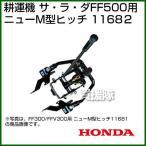 サラダFF500用 ニューM型ヒッチ 11682 耕運機 ホンダ