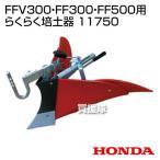 ホンダ らくらく培土器(FFV300・FF300・FF500用) 11750