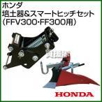 ホンダ 培土器&スマートヒッチセット(FFV300・FF300用)