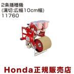 ショッピングホンダ ホンダ 2条播種機 溝切:広幅10cm幅 F220 こまめ用 11760 F220用