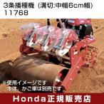 ショッピングホンダ ホンダ 3条播種機 溝切:中幅6cm幅 F220 こまめ用 11768 F220用