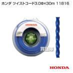 ホンダ ツイストコード3.0Φ×30m 11816