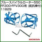 ホンダ サラダCG FFV300 サラダ FF300用 ブルースパイラルローター 550 (抵抗棒付) 11829