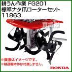 ショッピングホンダ ホンダ FG201プチな用 標準ナタ爪ローターセット 11863