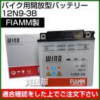 FIAMM バイク用開放型(液別) バッテリー 12N9-3B