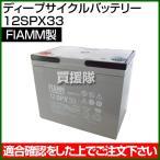FIAMM ディープサイクルバッテリー 12SPX33