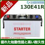 ヒュンダイ 大型車用 (STARTER) 開放型バッテリー 130E41R