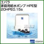 エバラ 家庭用給水ポンプ HPE型 20HPE0.15S