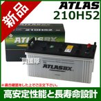 アトラス バッテリー(ATLAS) 210H52-AT