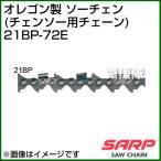 SARP ソーチェン チェンソー用チェーン 21BP-72E [オレゴン(OREGON)製チェーン]