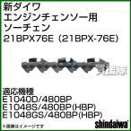 新ダイワ エンジンチェンソー用ソーチェン 21BPX76E (オレゴン ソーチェーンの21BPX-76E と同等品)
