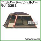 小川キャンパル シェルター ドームシェルター ラナ 3353