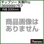 Yahoo!買援隊ヤフー店ゼノア チップソー 矢車 やぐるま Pro お買い得タイプ 外径230mm 刃数36 2枚入