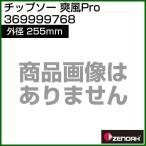 ゼノア チップソー 爽風(そうふう) Pro  [鋭刃タイプ][外径255mm][刃数36]