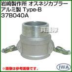 岩崎製作所 オスネジカプラー アルミ製 Type-B 37B040A