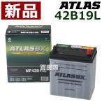 バッテリー[ATLAS] 42B19L-AT アトラス