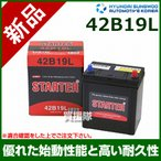 ヒュンダイ 国産車用 (STARTER) 密閉型バッテリー 42B19L