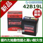 ヒュンダイ 国産車用 STARTER 密閉型バッテリー 42B19L