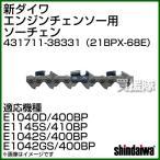 新ダイワ エンジンチェンソー用ソーチェン 431711-38331 (オレゴン ソーチェーンの21BPX-68E と同等品)