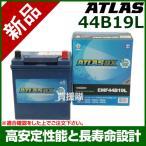 アトラス 充電制御車用 バッテリー ATLASBX EMF 44B19L 密閉式