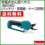 マキタ 充電式 せん定 ハサミ 4604D (本体のみ)(バッテリー・充電器別売)