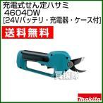 マキタ 充電式 せん定 ハサミ 4604DW(24Vバッテリ・充電器・ケース付)