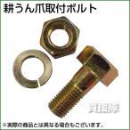 爪取付ボルト 17m/m (トラクター用) 52-14/耕運機 トラクター用