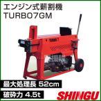 薪割り機 エンジン式 TURBO7GM シングウ