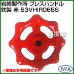 岩崎製作所 プレスハンドル 鉄製(赤) 53VHIR065S [カラー:赤] [サイズ:65]