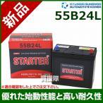 ヒュンダイ 国産車用 (STARTER) 密閉型バッテリー 55B24L