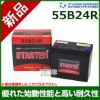 ヒュンダイ 国産車用 (STARTER) 密閉型バッテリー 55B24R