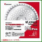 ゼノア チップソー Super 軽鴨 かるがも Pro 軽量タイプ 外径230mm 刃数36