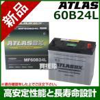 アトラス バッテリー[ATLAS] 60B24L-AT
