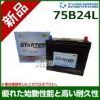 ヒュンダイ 国産車用 充電制御車用バッテリー(STARTER)75B24L
