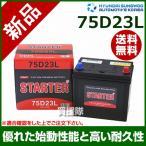 ヒュンダイ 国産車用 (STARTER) 密閉型バッテリー 75D23L