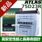 アトラス バッテリー[ATLAS] 75D23R-AT