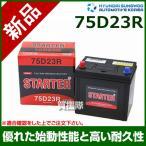ヒュンダイ 国産車用 (STARTER) 密閉型バッテリー 75D23R