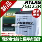 アトラス バッテリー ATLAS 75D23R-AT